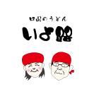 四国のうどん【いよ路】